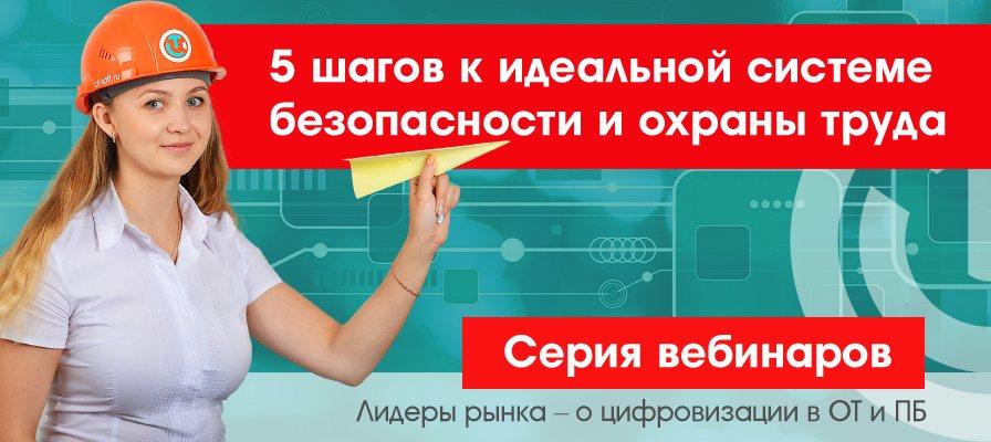 5 шагов к построению идеальной системы безопасности и охраны труда