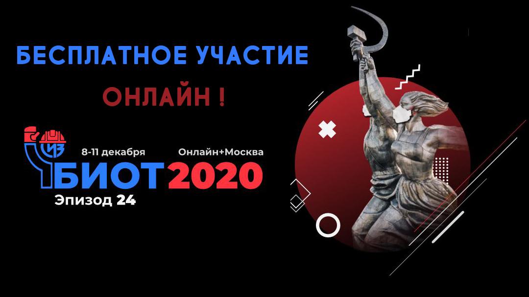 биот 2020