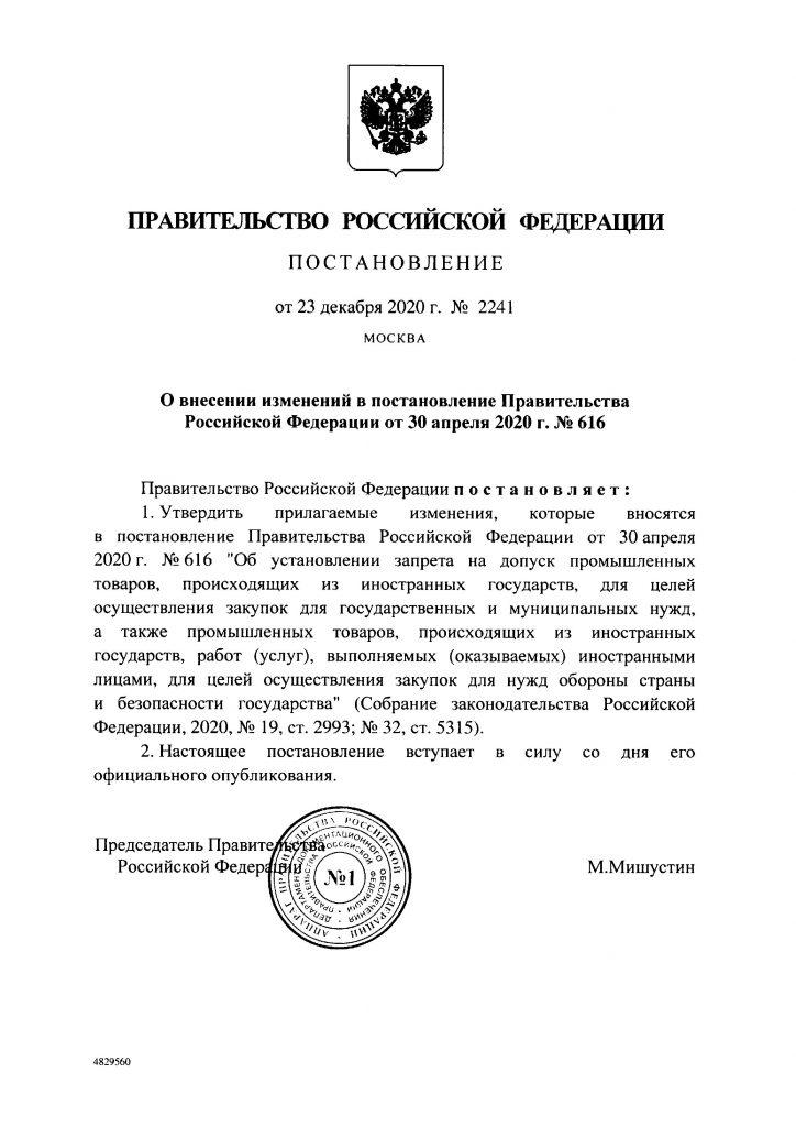 С 25 декабря расширен запрет на госзакупки ряда импортных средств защиты
