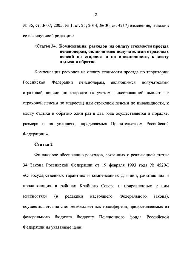 Пенсионеры-северяне получат компенсацию расходов на оплату проезда к месту отдыха в пределах территории России