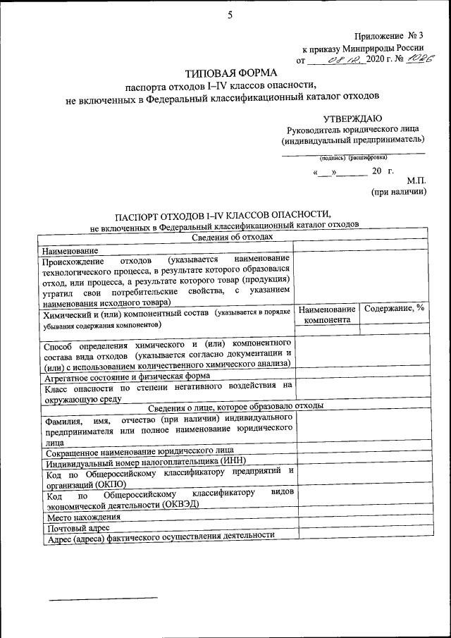 Утверждён новый порядок проведения паспортизации отходов