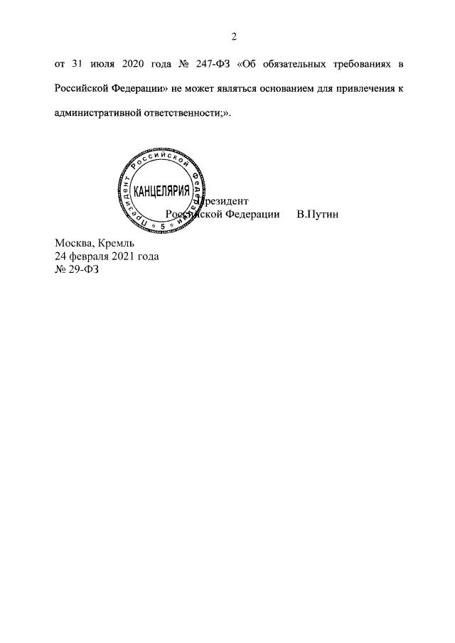 Федеральный закон от 24.02.2021 № 29-ФЗ