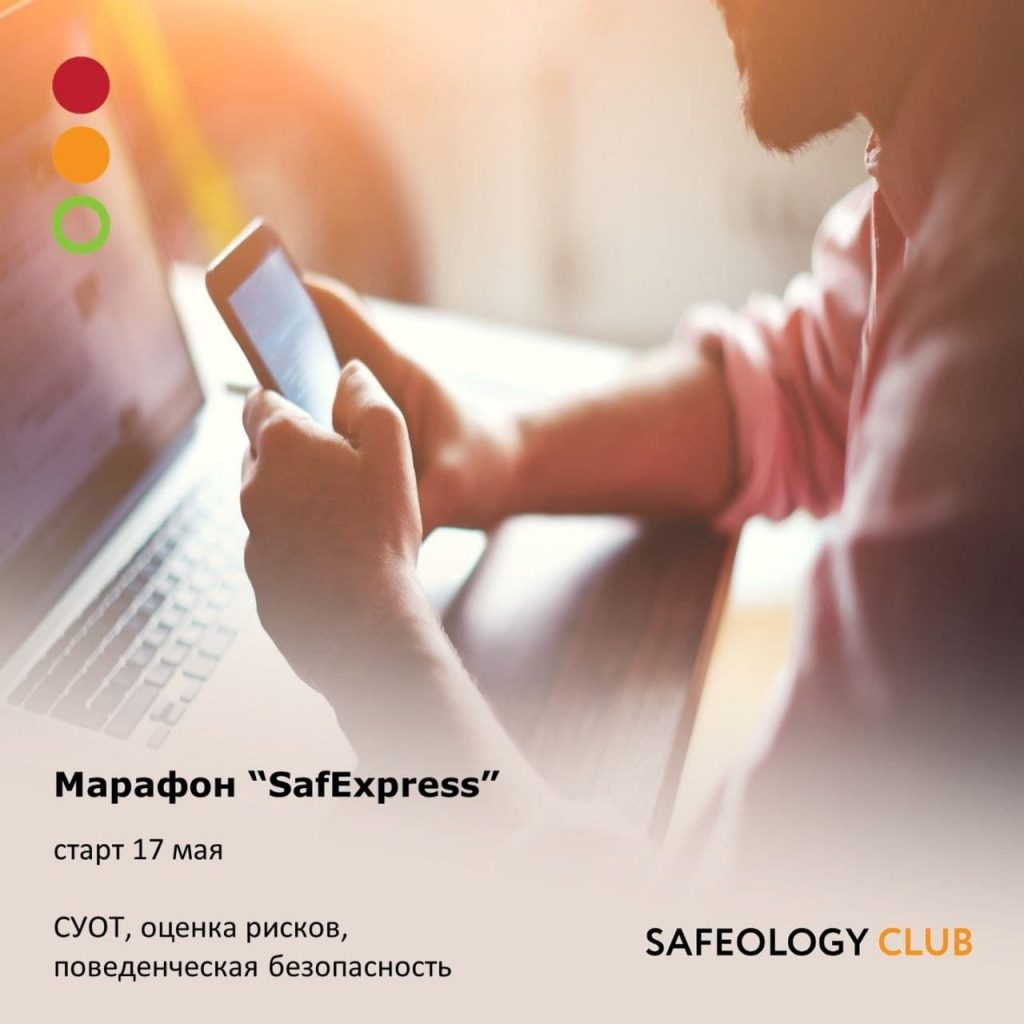 обучающий марафон SafExpress