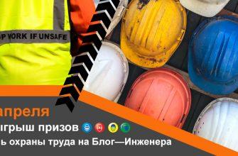 день охраны труда 2021