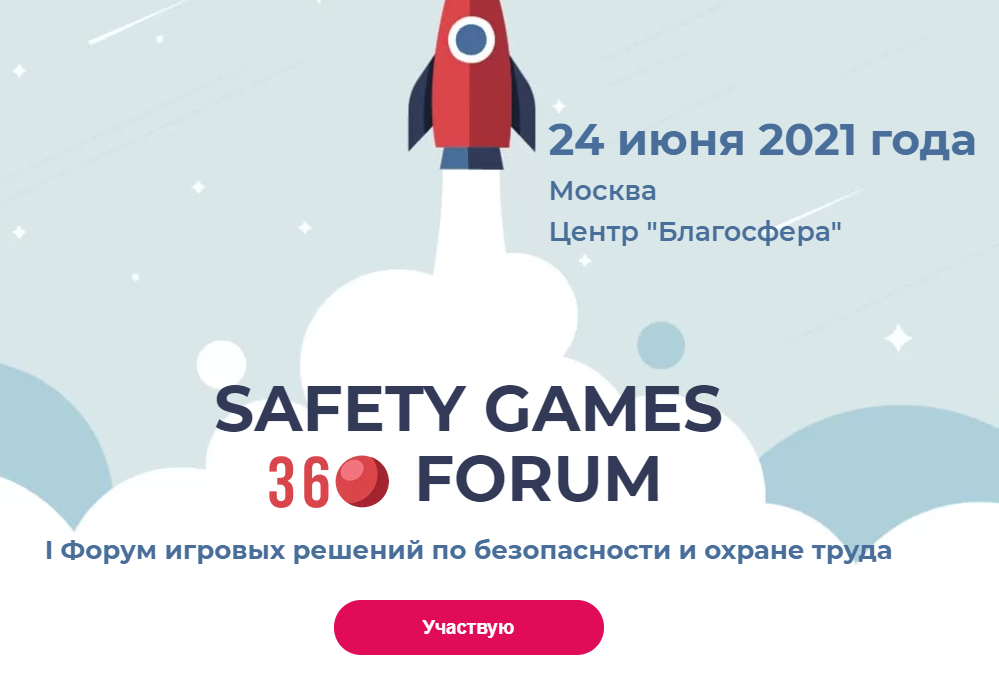форум игровых решений по охране труда