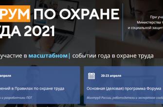 форум по охране труда 2021