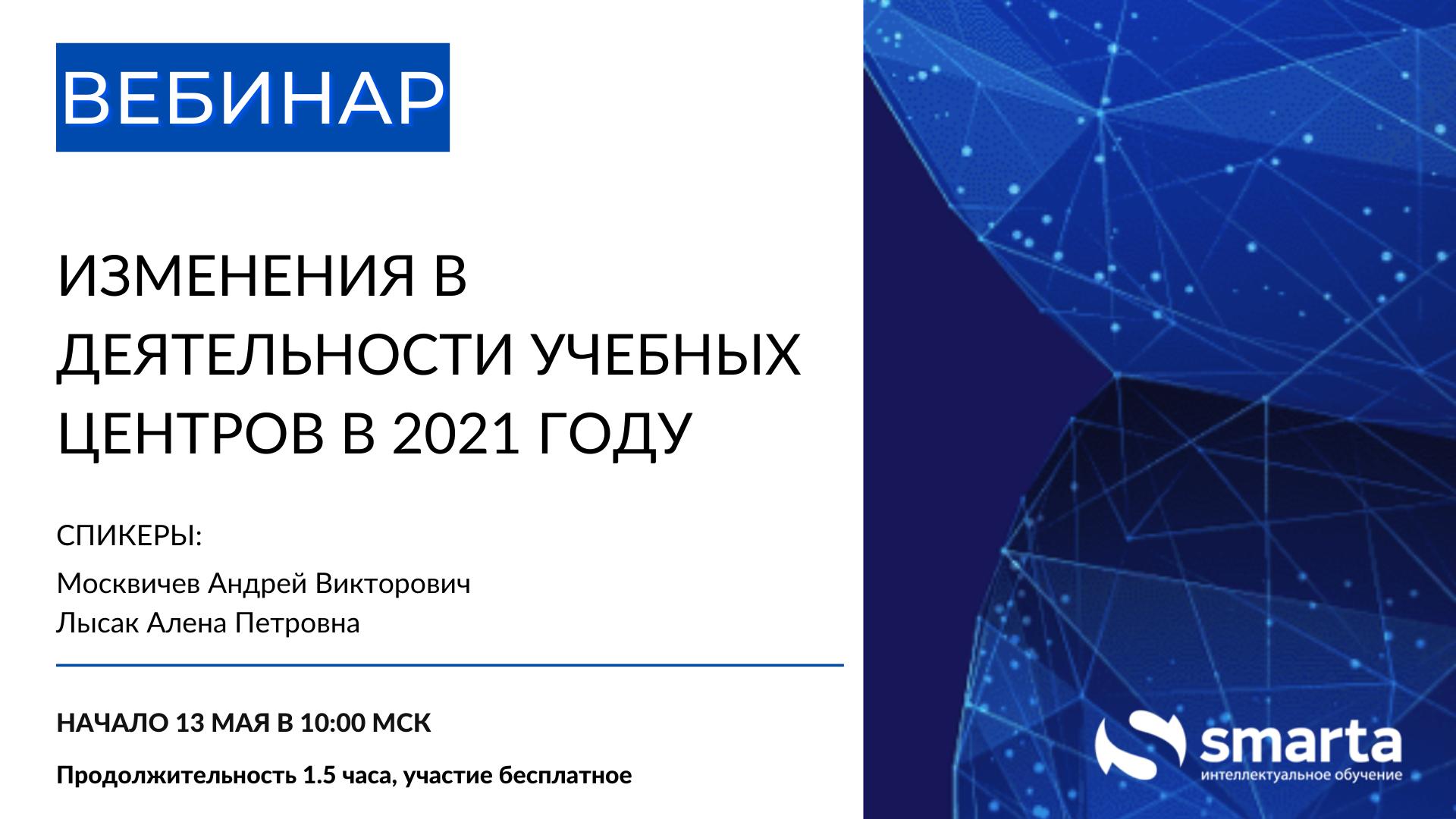 деятельности учебных центров в 2021
