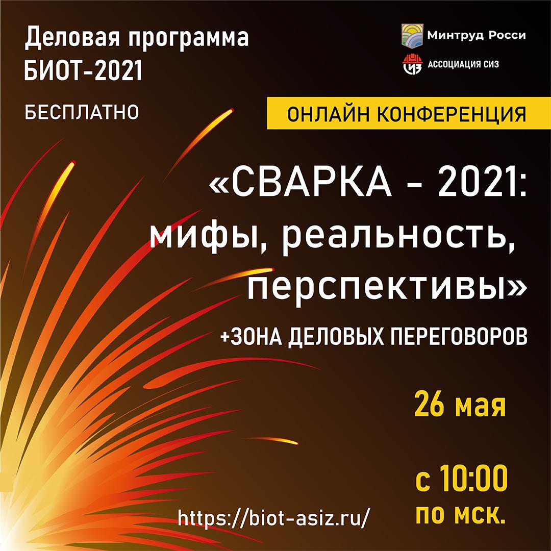 сварка 2021