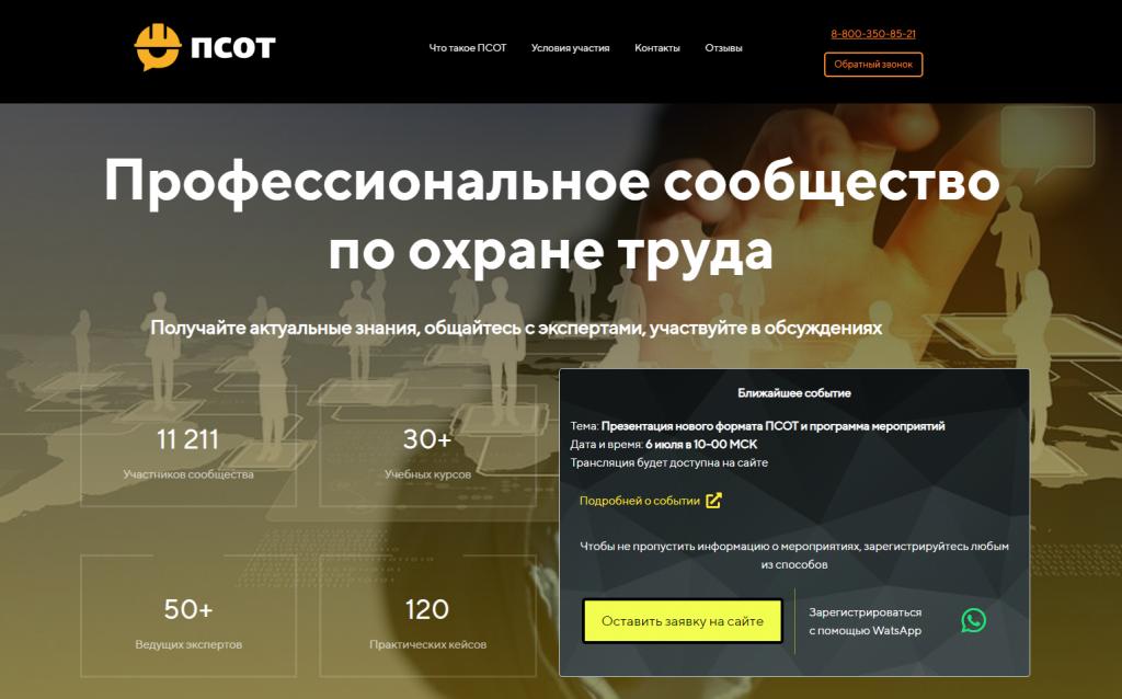 Презентация нового проекта «Профессиональное сообщество по охране труда» (ПСОТ)