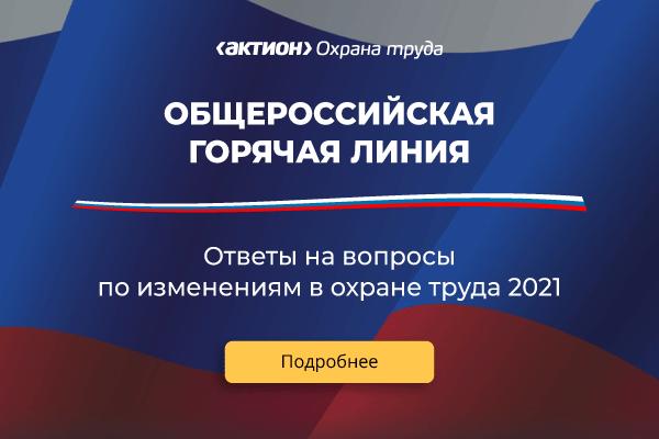 Общероссийская горячая линия по изменениям в охране труда 2021