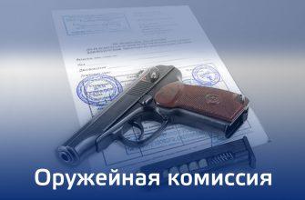 порядок медкомиссии на оружие