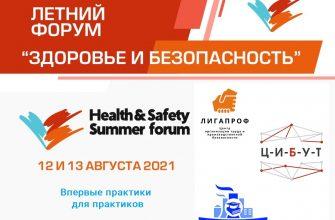 здоровье и безопасность