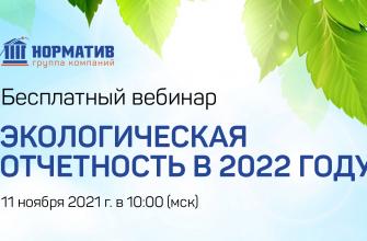 экологическая отчётность 2022