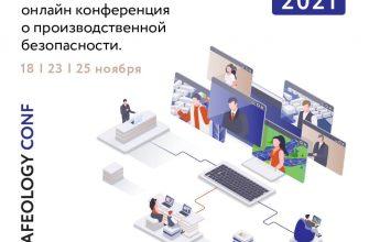 конференция safeology 2021
